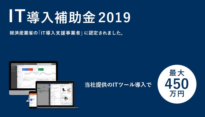 2019年度 経済産業省 IT導入補助金の支援事業者に認定されました。のサムネイル