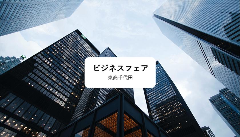 [展示会] 千代田ビジネスフェアに出展いたします。on 2019.11.19 @ホテルグランドパレス 2Fのサムネイル