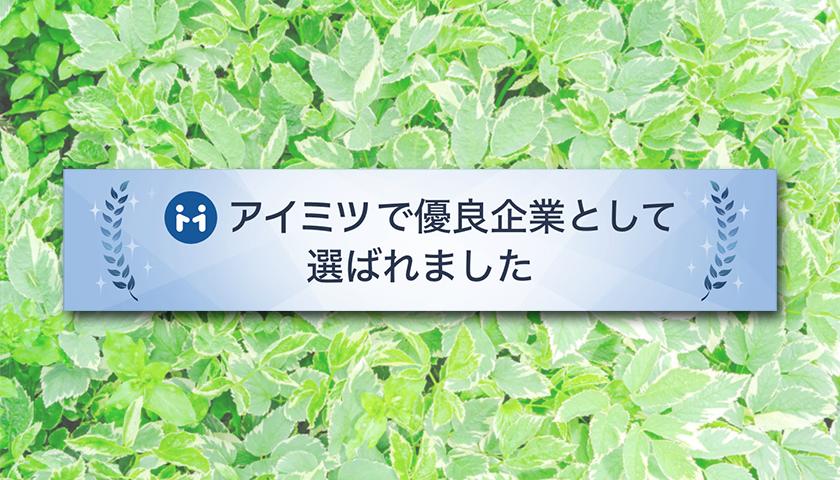 「アイミツ」で東京都で実力のあるリスティング業者8選に選ばれました。のサムネイル